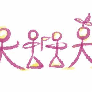 トンパ教の聖地巡礼⑦ あなたは太陽のよう&トンパ文字クイズ⑥