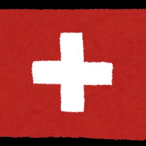 スイスの良い点は?