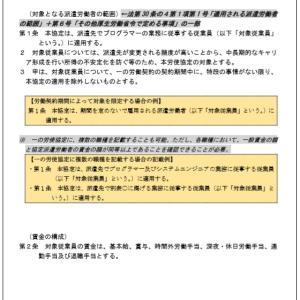 労使協定イメージ(令和2年1月14日公表版)について