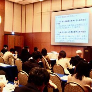 兵庫県社会保険労務士会で登壇しました!
