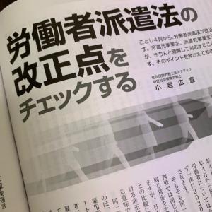 『企業実務』3月号に改正派遣法について寄稿しました!
