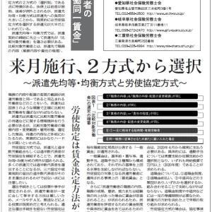 中部経済新聞に「派遣労働者の同一労働同一賃金」を寄稿しました!