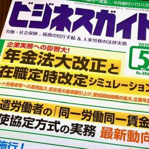 『ビジネスガイド』5月号に「労使協定方式の実務・最新動向」を寄稿。