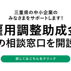 三重県新型コロナウイルス感染症拡大阻止協力金について