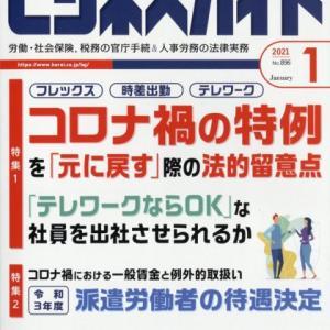 「ビジネスガイド」1月号に寄稿&労使協定イメージが公開!