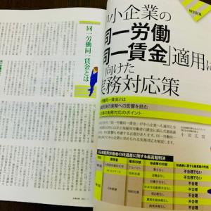 「企業実務」巻頭に寄稿!& 大掃除で仕事納め☆