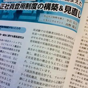 「正社員登用制度」について、メンバーと『ビジネスガイド』に寄稿しました。
