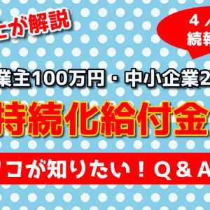 【持続化給付金】4/30続報+収受印が無い場合など、良くある質問11選