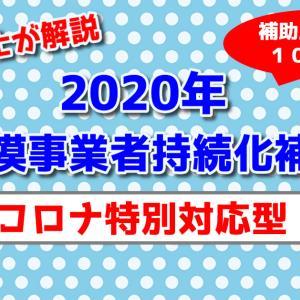 【2020年小規模事業者持続化補助金】コロナ特別対応型