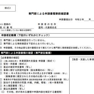 休業要請外支援金の入金が始まった様子(早い!)