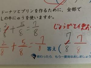 【ヒドイ】小学校の理不尽すぎる採点画像が話題!「定規を使わなかったので減点!」