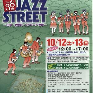 神戸ジャズストリート2019のお知らせ