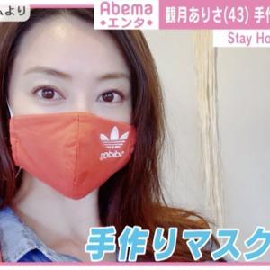 観月ありさの手作りマスクが反響!