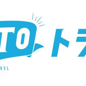 GoToトラベルで東京都が独自に5千円上乗せ