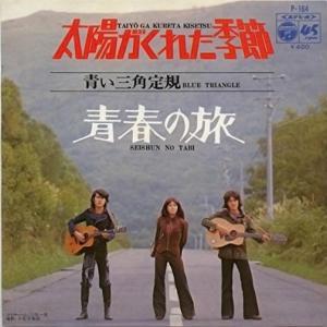 【邦楽】青い三角定規  太陽がくれた季節