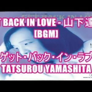 【邦楽】山下 達郎 GET BACK IN LOVE