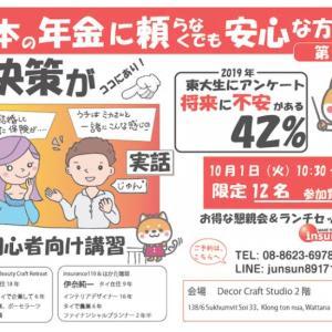 「日本の年金に頼らなくても安心な方法」に先駆け、バンコクの保険屋さん、純さんにお金の話を伺いに!