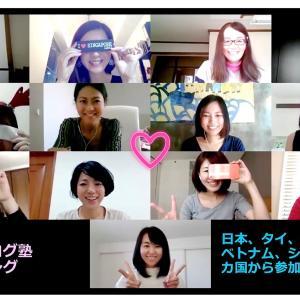 「成功」しなくても「幸せ」になれるのか?承認欲求に向き合った第4回MAYAブログ塾ミーティング!