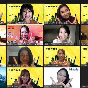 【登壇レポ】女性リーダー10人による世界人材会議#6「私らしく輝く人生逆転劇」に子連れで参戦!!