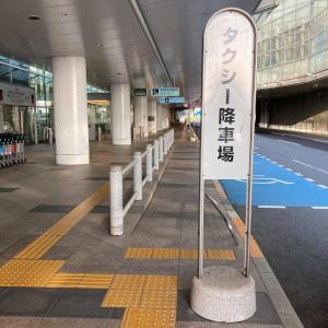 今【上陸拒否対象国】から日本に帰ったらどうなる?⑤【日本移動編・空港からハイヤーを使ってみたら】