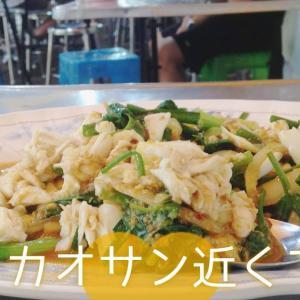 カオサン近くの有名屋台でプーパッポンカリー約700円を食べてみた。