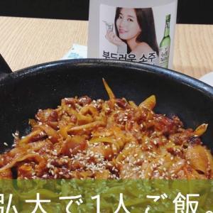 【弘大で1人ご飯】プルコギ定食約800円。24時間営業で超便利!