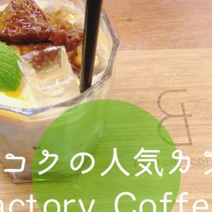 パヤタイ駅近く!Factory Coffeeの変わり種ドリンクが美味しい。