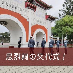 【台北 忠烈祠で交代式を見よう】台北駅周辺からバス1本で行く方法。