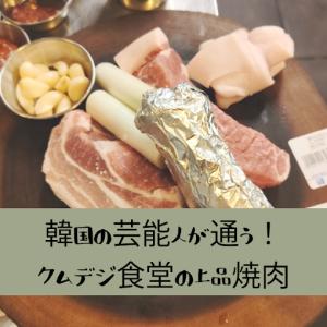 【韓国の芸能人が通う】ソウルの焼肉屋クムデジ食堂に行ってきました!