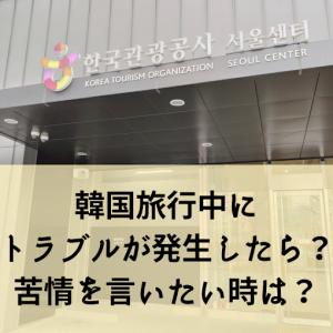 【韓国旅行中のトラブル】クレームや相談がある時は韓国観光公社に連絡を。