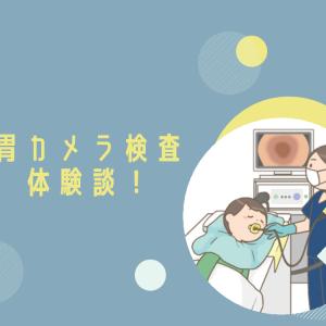 【苦しすぎ】初めて胃カメラ検査を受けた体験談。コツもある。