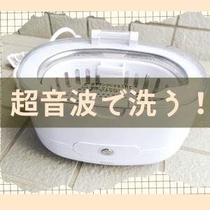 【マウスピース矯正】ニオイと汚れに効く!超音波洗浄機を使ってみた!