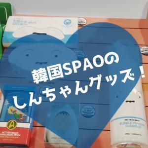 韓国で大人気クレヨンしんちゃん。SPAOとのコラボグッズ2019年夏新作が可愛すぎ。