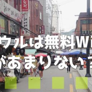 韓国ソウル市内はフリーWifiだけで旅行できる?Wifiレンタルすべき?
