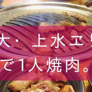 【弘大・上水エリアで1人焼肉】国際食堂でサムギョプサルやデジカルビ 1人前約700円!