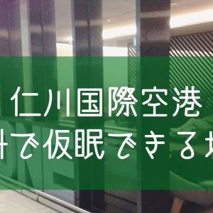 仁川国際空港に早めに着いたら自動チェックイン機♪ 無料で仮眠できる4階NAPゾーン。