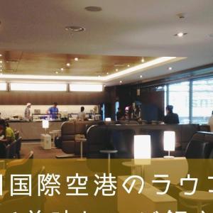 【仁川国際空港でプライオリティパス】Sky HubラウンジとMatina ご飯が美味しいのはどっち?