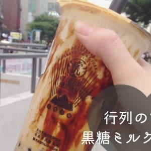 【9月に東京上陸!台湾タピオカ】タイガーシュガーの黒糖ミルクを飲んでみたのでレポ。