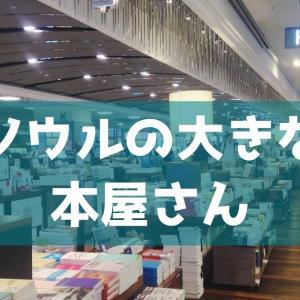 韓国ソウルの大きな本屋で日本の漫画をゲット。コナンやワンピースは現地でも人気!