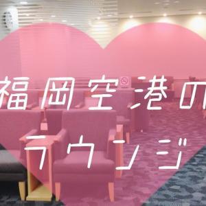 福岡空港のKALラウンジとラウンジTIMEを無料で利用してみた。【カードラウンジ・プライオリティパス】