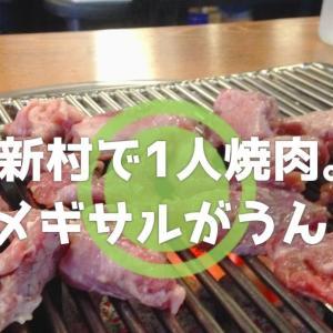【ソウルの新村カルメギでひとり焼肉】1人前約800円 豚の横隔膜がウマっ!弘大・梨大からも近い。