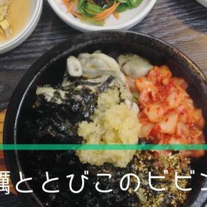 【光化門・景福宮】サラリーマンに人気の牡蠣料理店 クルパッで牡蠣ビビンバ約800円。