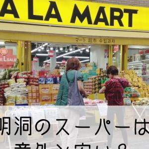 明洞で安くお菓子やコスメが買える!便利なスーパーLALA MARTに行ってきた。