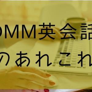 【オンライン英会話】私がDMM英会話に決めた理由と先生の選び方。効果はあった?