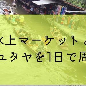 水上マーケット+アユタヤ遺跡1日ツアーに参加しました!てんこもりの内容!
