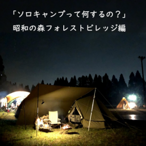 【女子キャンプ】「ソロキャンプって何するの?」 昭和の森フォレストビレッジ編