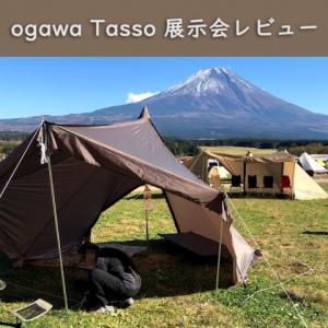 【展示会レビュー】Tasso/タッソ ogawa発 新型ワンポールテントは跳ね上げる+ドア着脱可能になる?!