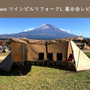 【ogawa 展示会レビュー】ツインピルツフォークL ~グルキャンにもファミリー用にも使える開放的な大型ツーポールシェルター~