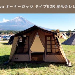 【ogawa 展示会レビュー】オーナーロッジ タイプ52R ~アンティーク感と扱いやすさを両立したロッジテント~