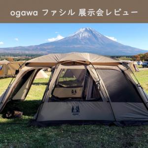 【ogawa 展示会レビュー】ファシル ~4人用インナー+シンプル構造でファミリー用テントにおすすめ~